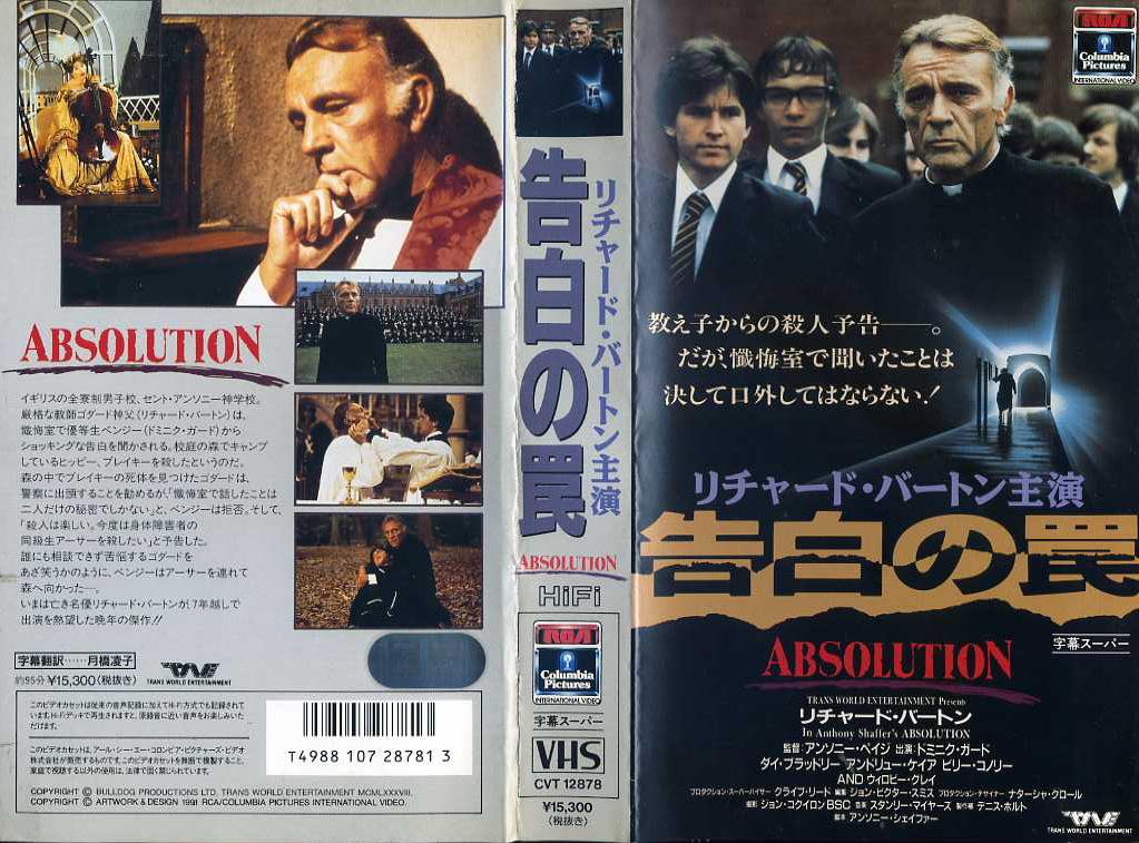 告白の罠 VHSネットレンタル ビデオ博物館 廃盤ビデオ専門店 株式会社kプラス