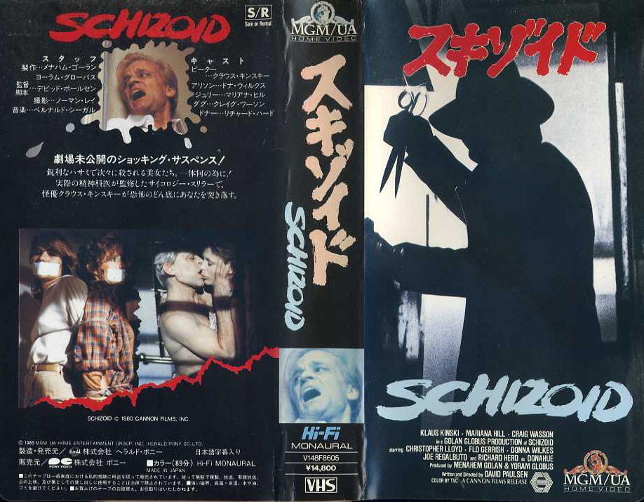 スキゾイド VHSネットレンタル ビデオ博物館 廃盤ビデオ専門店 株式会社kプラス