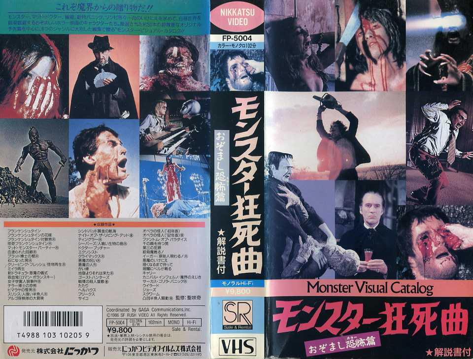 モンスター狂死曲 おぞまし恐怖篇 VHSネットレンタル ビデオ博物館 廃盤ビデオ専門店 株式会社kプラス