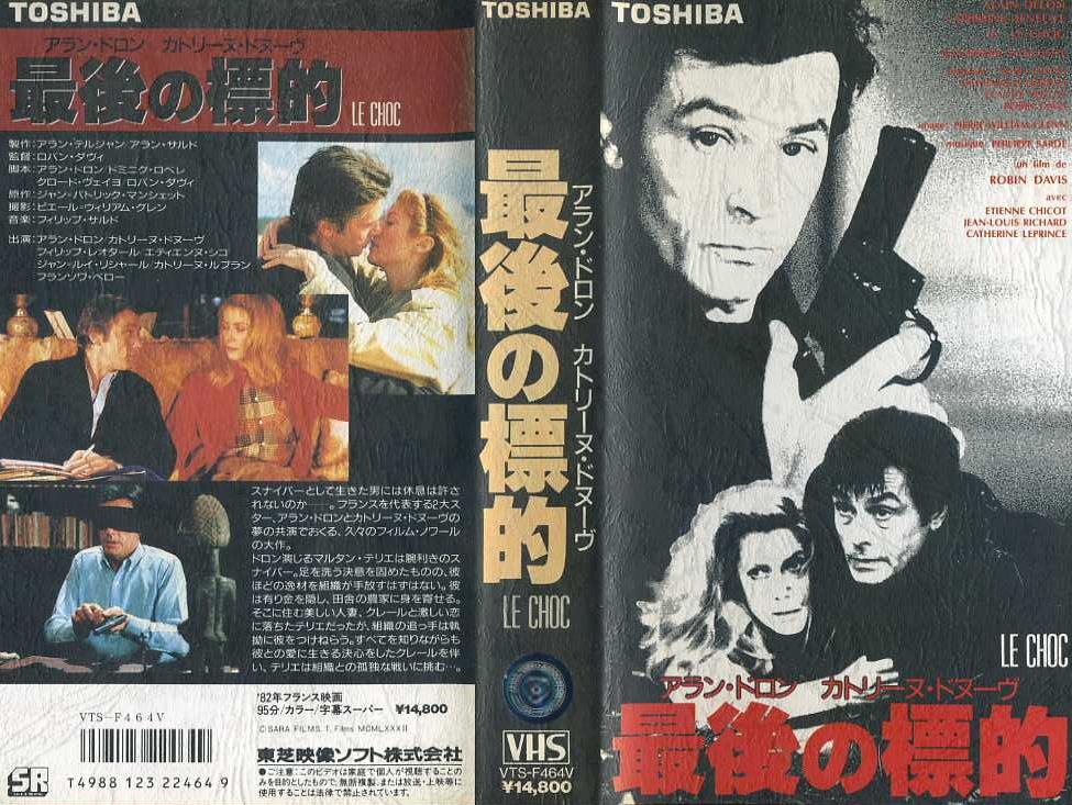 最後の標的 VHSネットレンタル ビデオ博物館 廃盤ビデオ専門店 株式会社kプラス