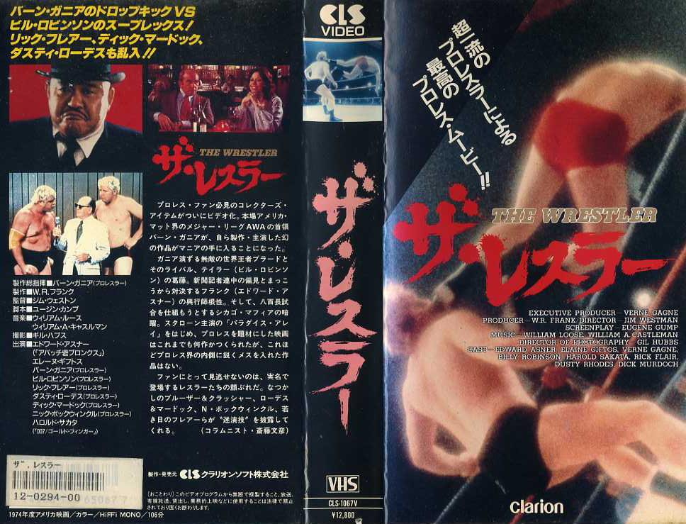 ザ・レスラー VHSネットレンタル ビデオ博物館 廃盤ビデオ専門店 株式会社kプラス