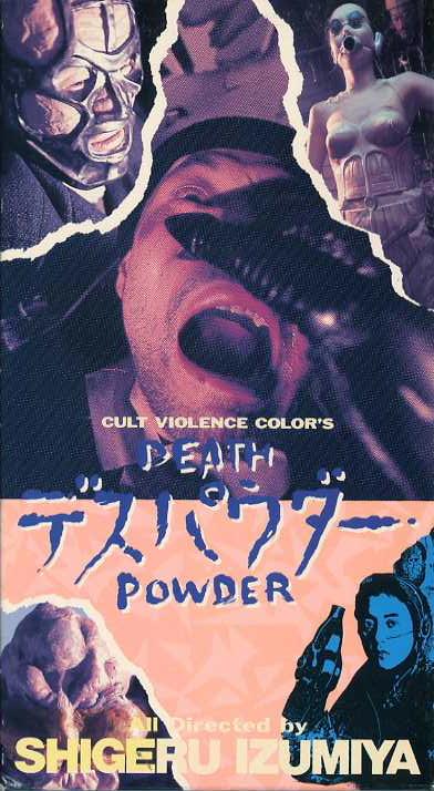 デスパウダー VHSネットレンタル ビデオ博物館 廃盤ビデオ専門店 株式会社kプラス