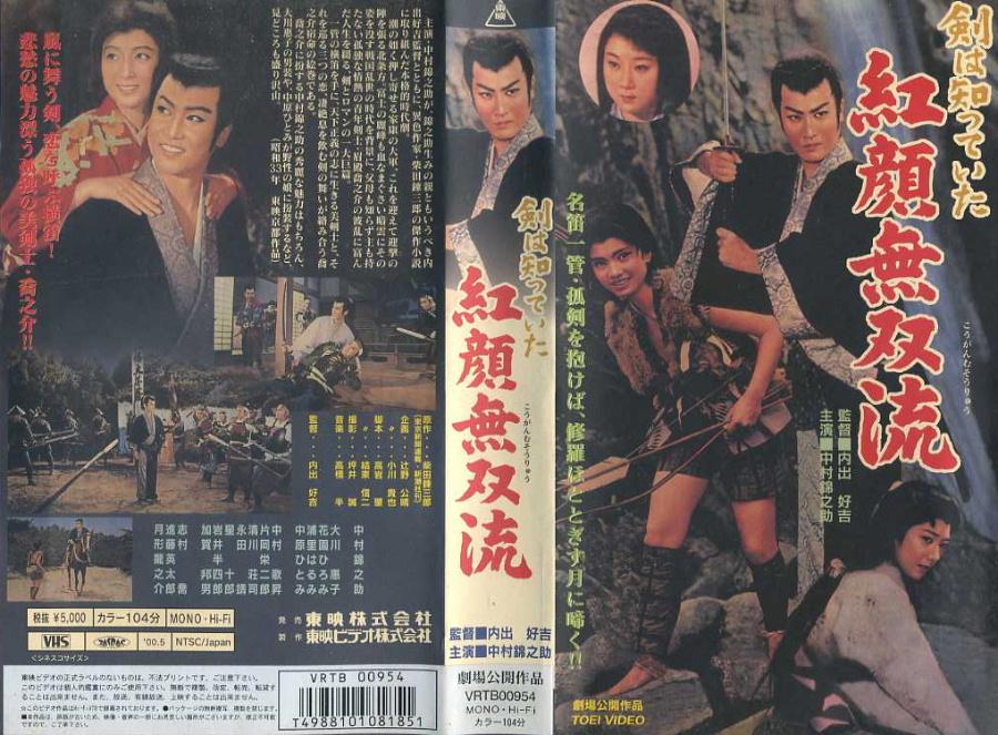 剣は知っていた 紅顔無双流 VHSネットレンタル ビデオ博物館 廃盤ビデオ専門店 株式会社kプラス