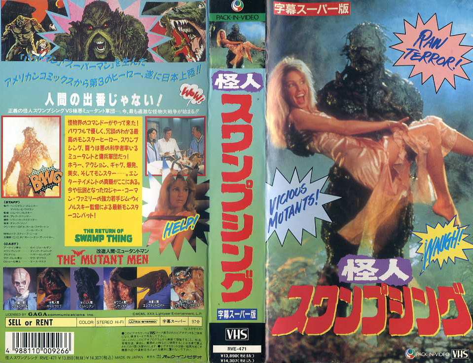 怪人スワンプシング VHSネットレンタル ビデオ博物館 廃盤ビデオ専門店 株式会社kプラス