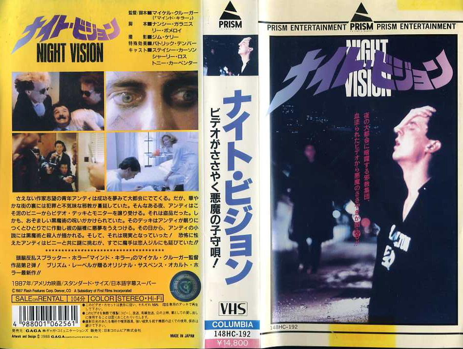 ナイト・ビジョン VHSネットレンタル ビデオ博物館 廃盤ビデオ専門店 株式会社kプラス