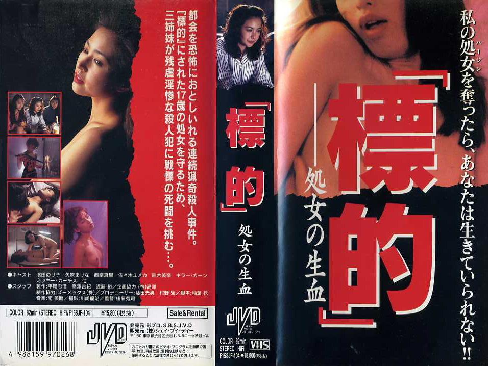 標的 処女の生血 VHSネットレンタル ビデオ博物館 廃盤ビデオ専門店 株式会社kプラス