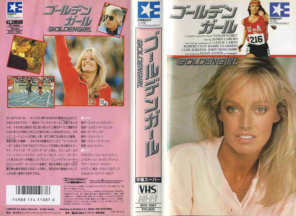 ゴールデンガール VHSネットレンタル ビデオ博物館 廃盤ビデオ専門店 株式会社kプラス