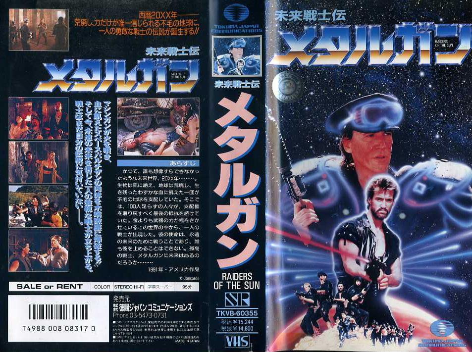 未来戦士伝メタルガン VHSネットレンタル ビデオ博物館 廃盤ビデオ専門店 株式会社kプラス