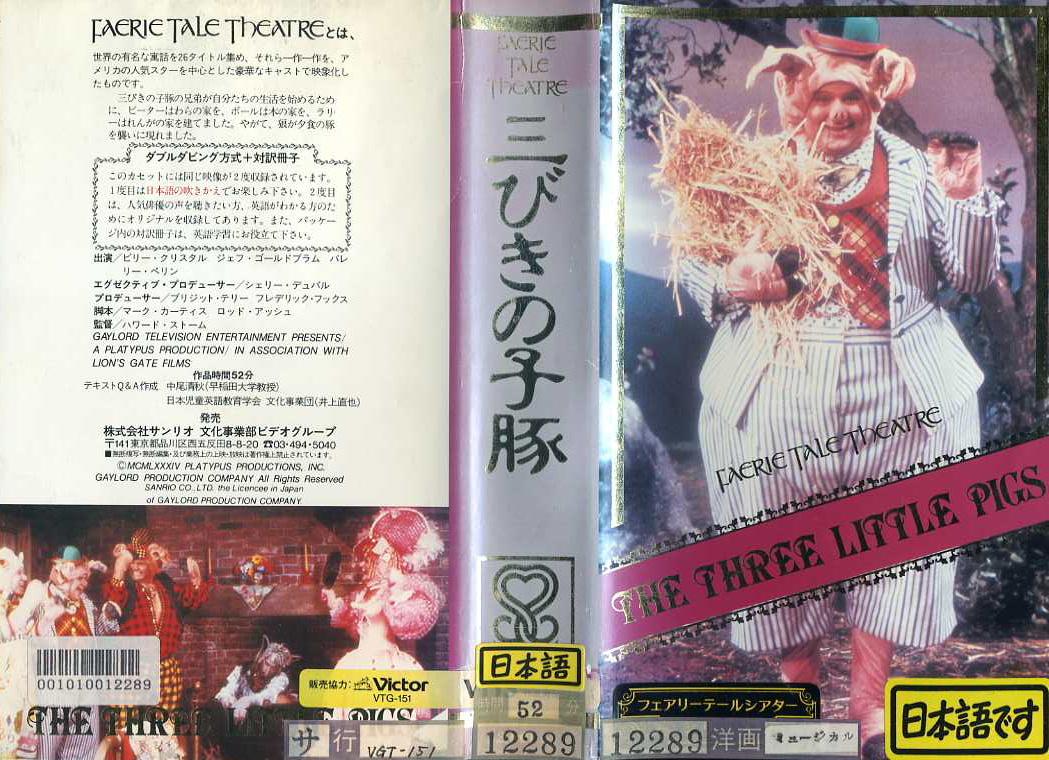 フェアリー・テール・シアター/三びきの子豚 VHSネットレンタル ビデオ博物館 廃盤ビデオ専門店 株式会社kプラス