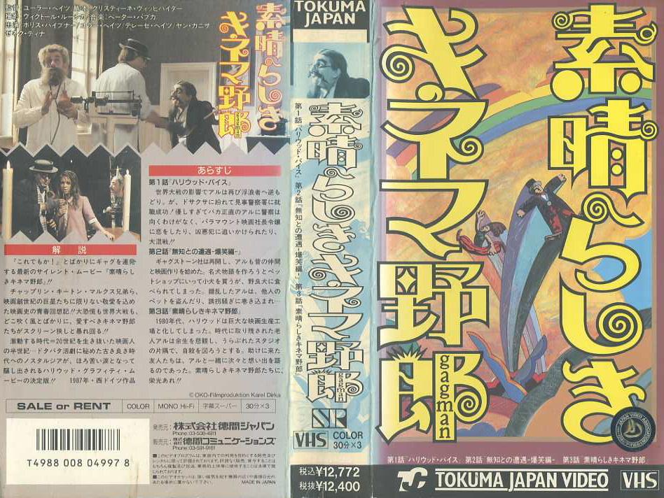 素晴らしきキネマ野郎 VHSネットレンタル ビデオ博物館 廃盤ビデオ専門店 株式会社kプラス