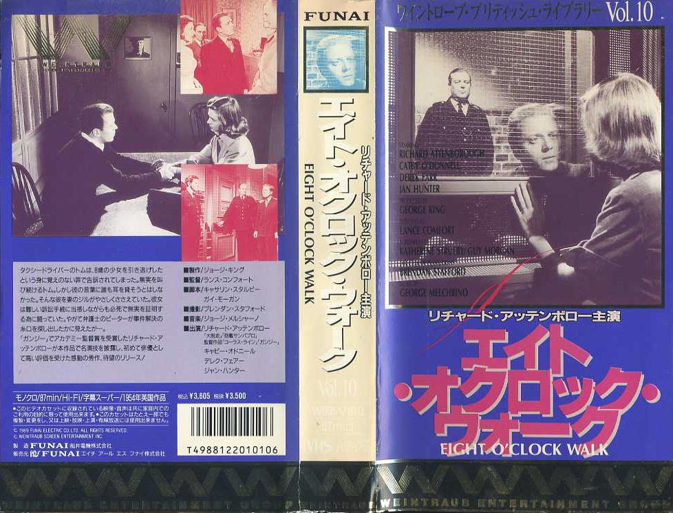 エイト・オクロック・ウォーク VHSネットレンタル ビデオ博物館 廃盤ビデオ専門店 株式会社kプラス