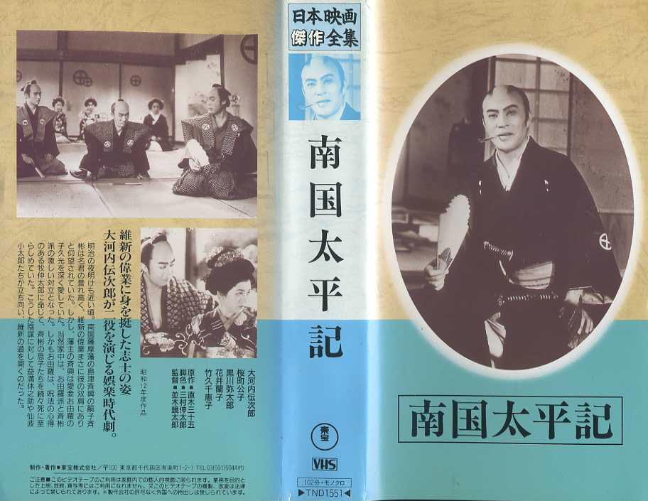南国太平記 VHSネットレンタル ビデオ博物館 廃盤ビデオ専門店 株式会社kプラス
