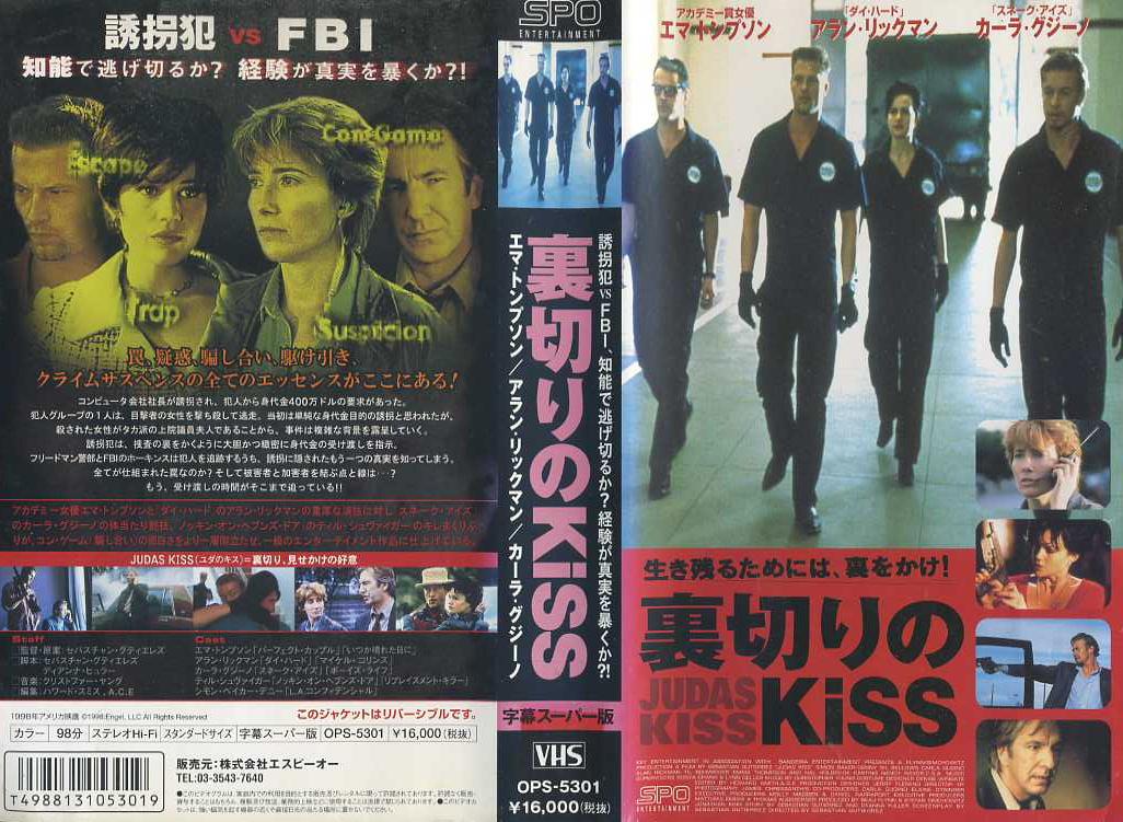 裏切りのKiSS VHSネットレンタル ビデオ博物館 廃盤ビデオ専門店 株式会社kプラス