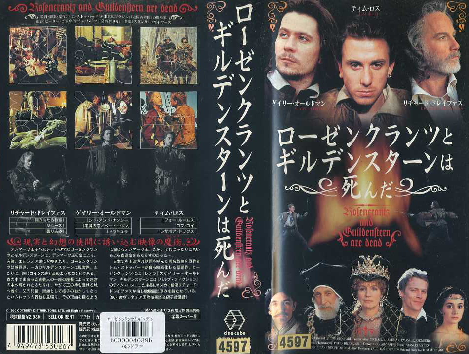 ローゼンクランツとギルデンスターンは死んだ VHSネットレンタル ビデオ博物館 廃盤ビデオ専門店 株式会社kプラス