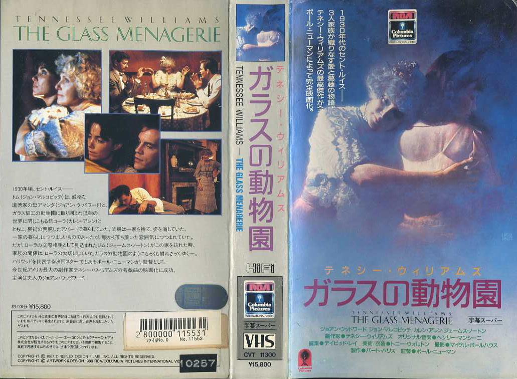 ガラスの動物園 1987年版 VHSネットレンタル ビデオ博物館 廃盤ビデオ専門店 株式会社kプラス