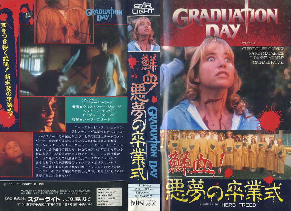 鮮血!悪夢の卒業式 VHSネットレンタル ビデオ博物館 廃盤ビデオ専門店 株式会社kプラス