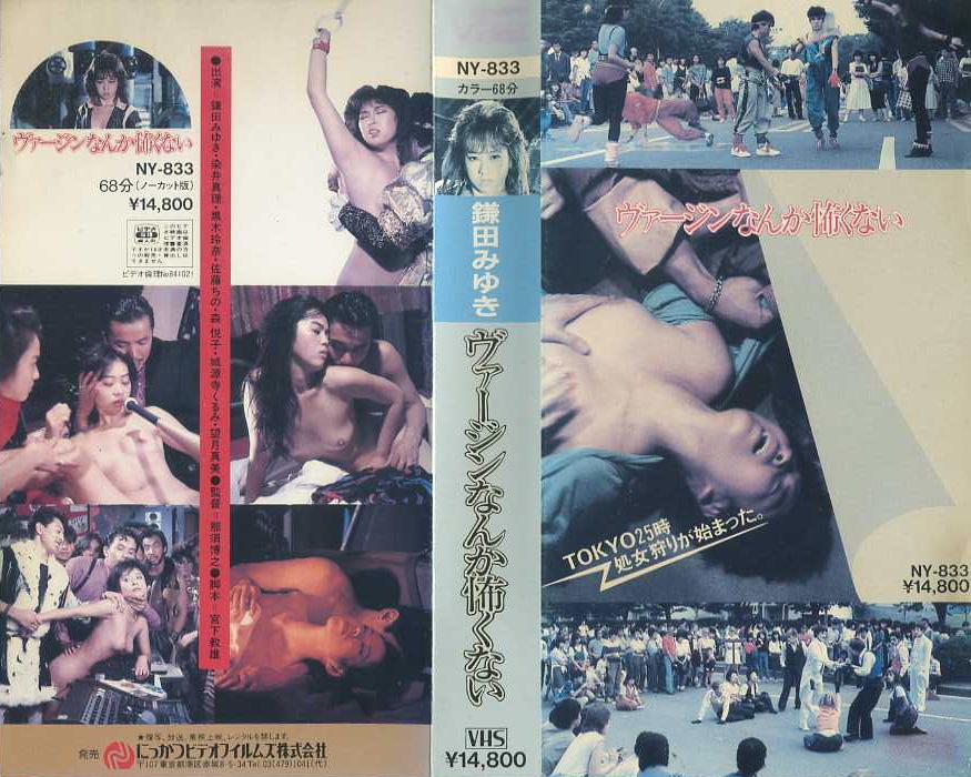 ヴァージンなんか怖くない  VHSネットレンタル ビデオ博物館 廃盤ビデオ専門店 株式会社kプラス