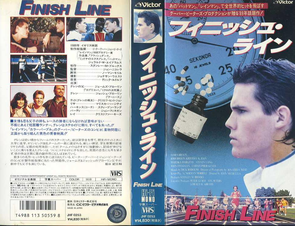 フィニッシュ・ライン VHSネットレンタル ビデオ博物館 廃盤ビデオ専門店 株式会社kプラス