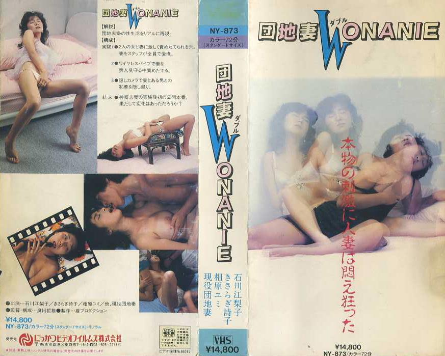 団地妻 W・ONANIE  VHSネットレンタル ビデオ博物館 廃盤ビデオ専門店 株式会社kプラス