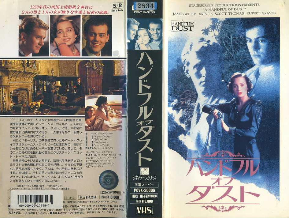 ハンドフル・オブ・ダスト VHSネットレンタル ビデオ博物館 廃盤ビデオ専門店 株式会社kプラス
