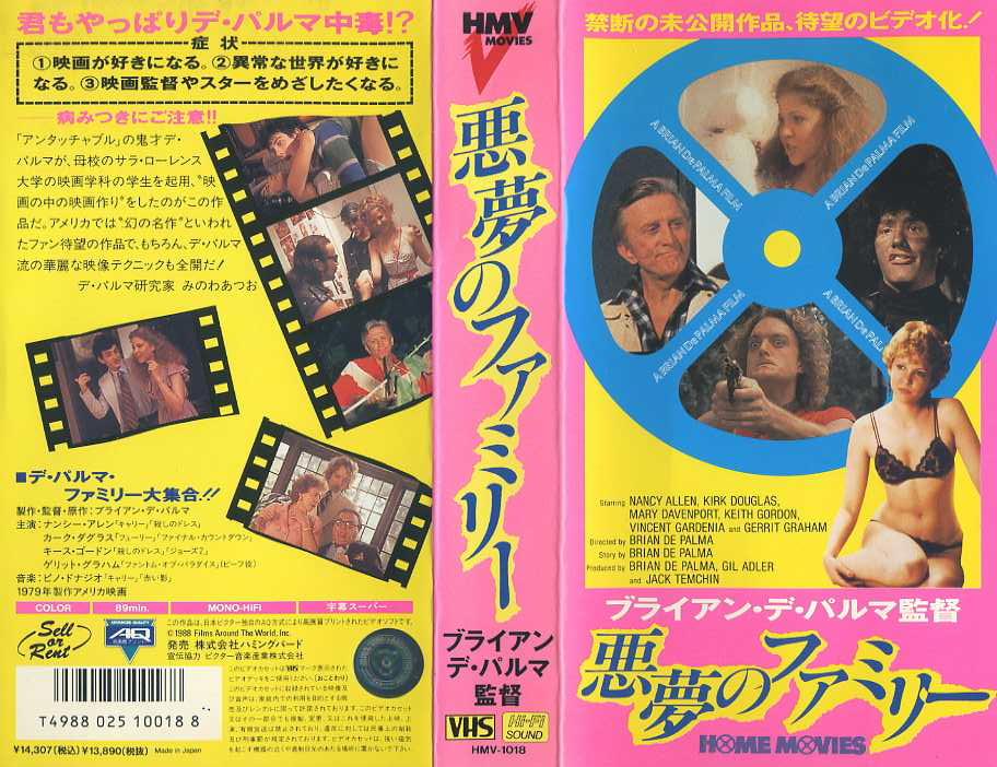 悪夢のファミリー VHSネットレンタル ビデオ博物館 廃盤ビデオ専門店 株式会社kプラス