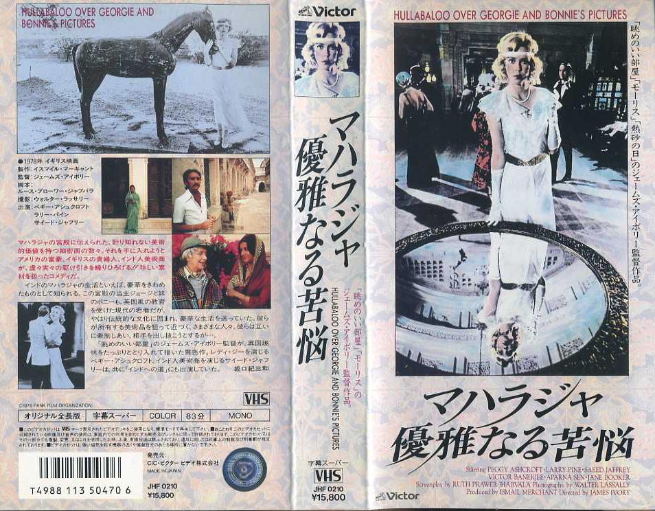 マハラジャ・優雅なる苦悩 VHSネットレンタル ビデオ博物館 廃盤ビデオ専門店 株式会社kプラス