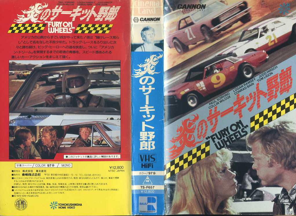 炎のサーキット野郎 VHSネットレンタル ビデオ博物館 廃盤ビデオ専門店 株式会社kプラス