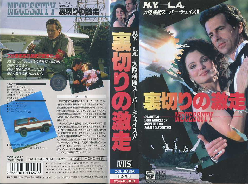 裏切りの激走 VHSネットレンタル ビデオ博物館 廃盤ビデオ専門店 株式会社kプラス
