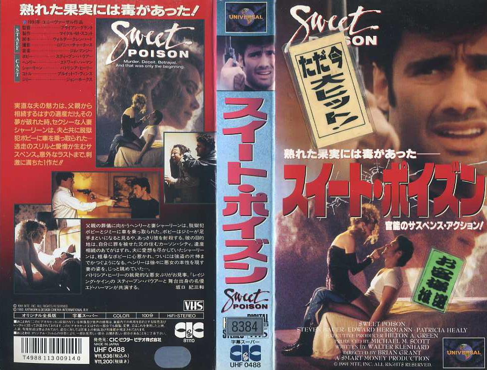 スイート・ポイズン VHSネットレンタル ビデオ博物館 廃盤ビデオ専門店 株式会社kプラス