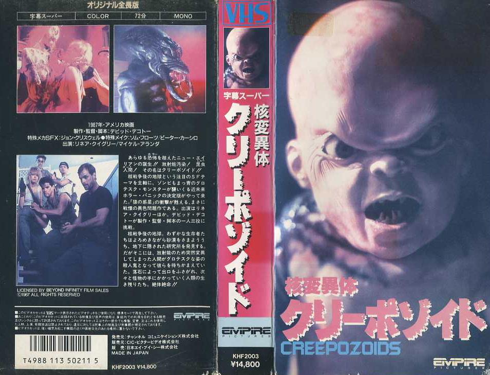 核変異体クリーポゾイド VHSネットレンタル ビデオ博物館 廃盤ビデオ専門店 株式会社kプラス