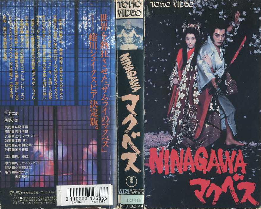 NINAGAWAマクベス VHSネットレンタル ビデオ博物館 廃盤ビデオ専門店 株式会社kプラス