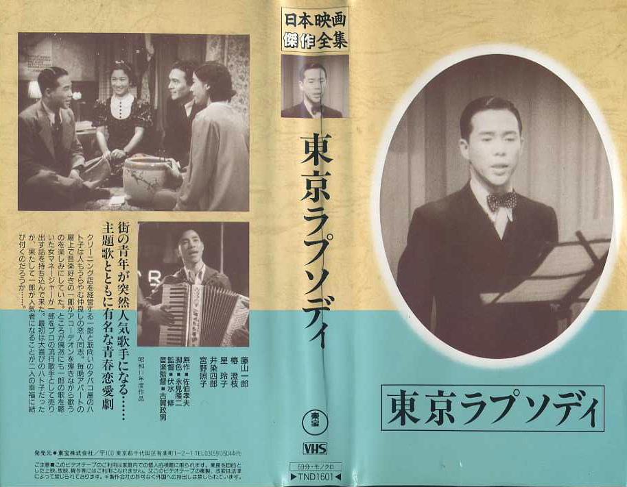 東京ラプソディ VHSネットレンタル ビデオ博物館 廃盤ビデオ専門店 株式会社kプラス