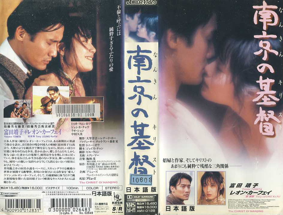 南京の基督(キリスト) VHSネットレンタル ビデオ博物館 廃盤ビデオ専門店 株式会社kプラス