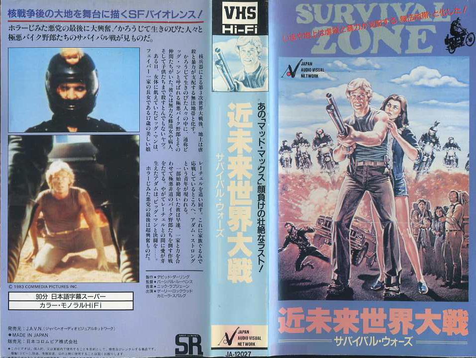 近未来世界大戦サバイバル・ウォーズ VHSネットレンタル ビデオ博物館 廃盤ビデオ専門店 株式会社kプラス