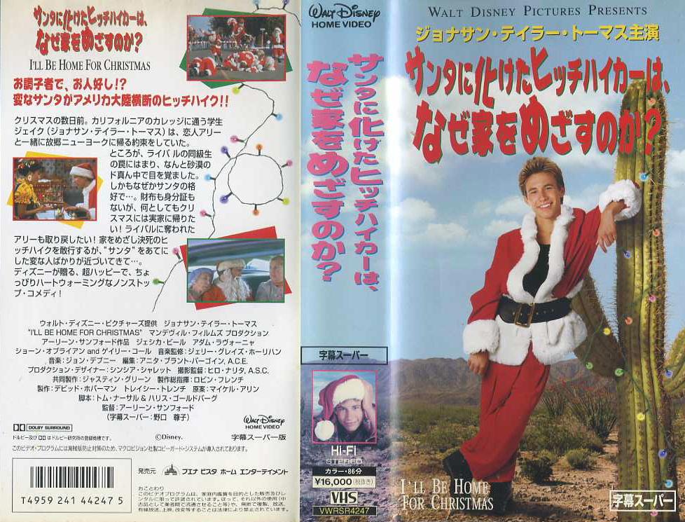 サンタに化けたヒッチハイカーは、なぜ家をめざすのか? VHSネットレンタル ビデオ博物館 廃盤ビデオ専門店 株式会社kプラス