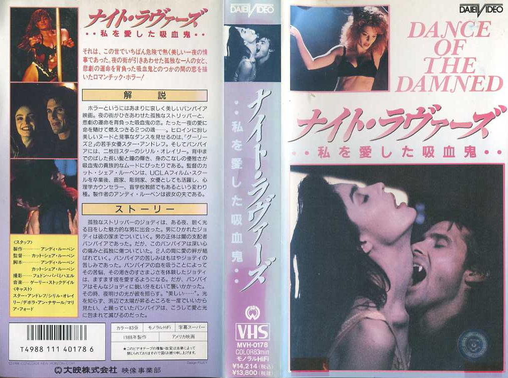 ナイト・ラヴァーズ 私を愛した吸血鬼 VHSネットレンタル ビデオ博物館 廃盤ビデオ専門店 株式会社kプラス
