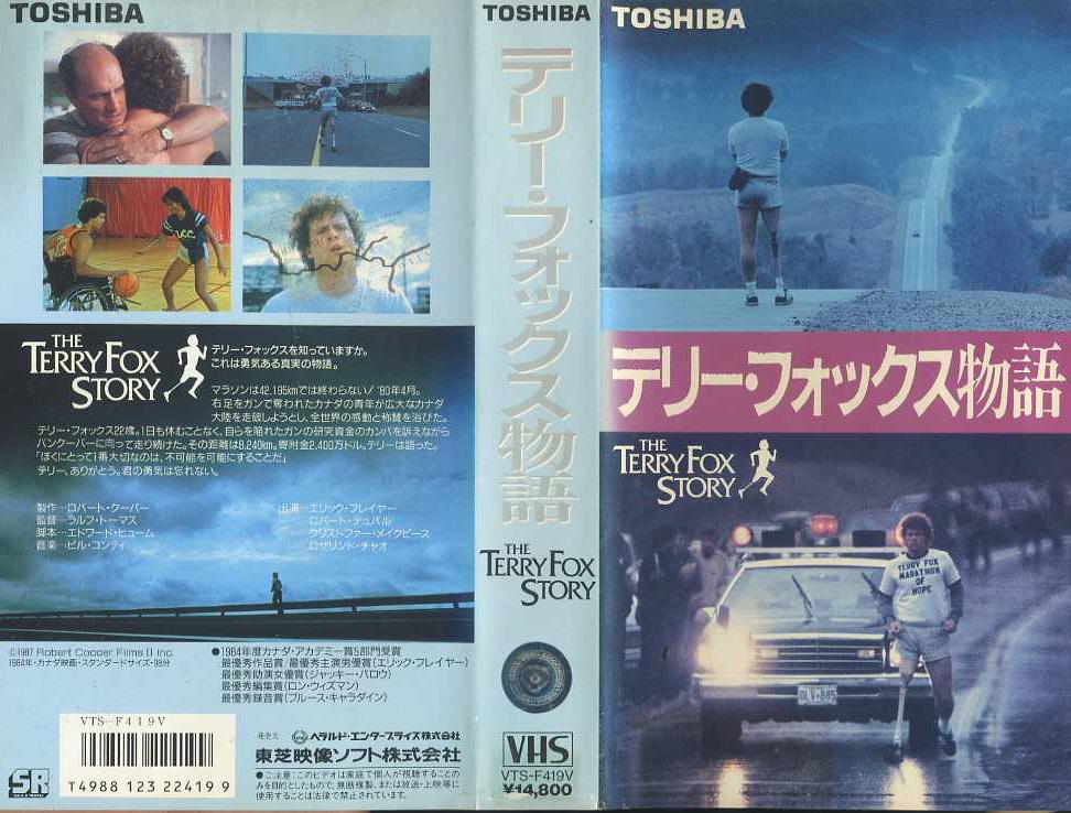 テリー・フォックス物語 VHSネットレンタル ビデオ博物館 廃盤ビデオ専門店 株式会社kプラス