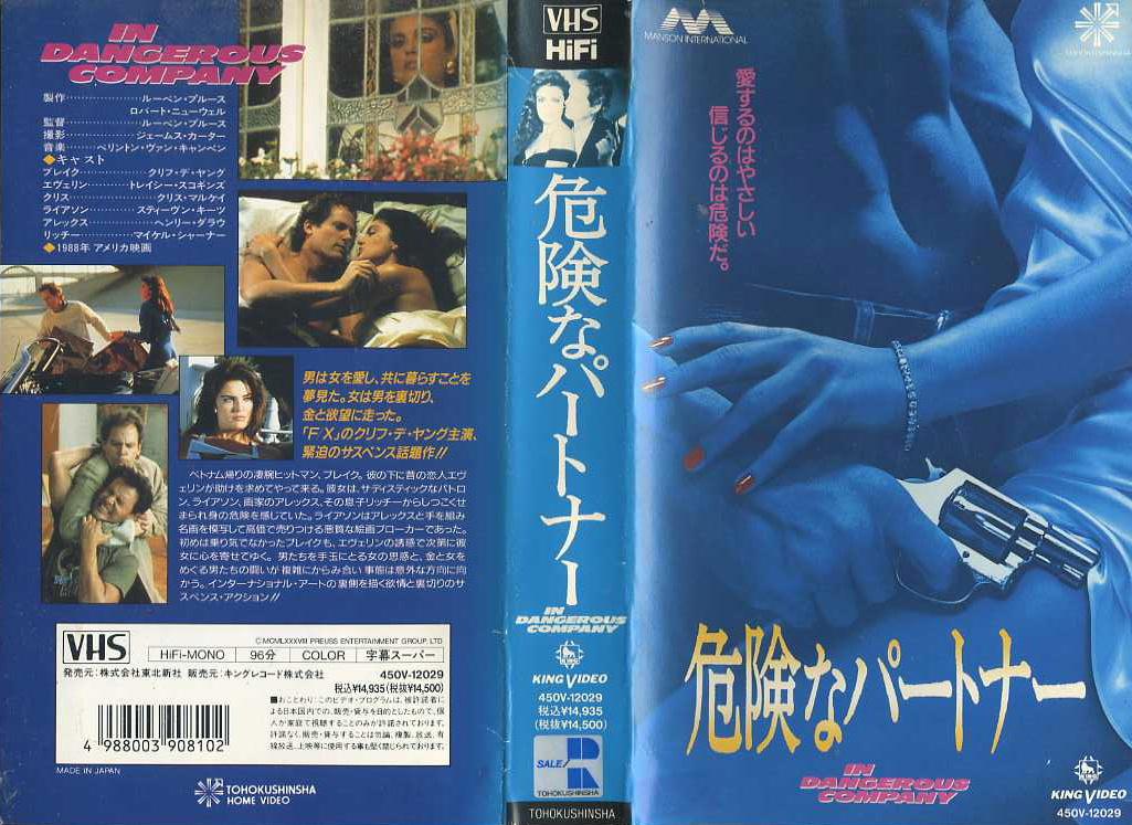 危険なパートナー VHSネットレンタル ビデオ博物館 廃盤ビデオ専門店 株式会社kプラス