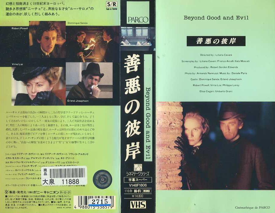 ルー・サロメ/善悪の彼岸 VHSネットレンタル ビデオ博物館 廃盤ビデオ専門店 株式会社kプラス