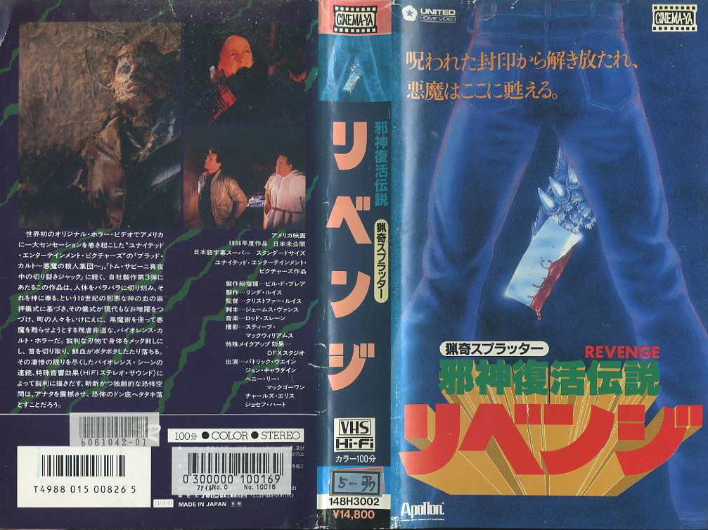 邪神復活伝説リベンジ VHSネットレンタル ビデオ博物館 廃盤ビデオ専門店 株式会社kプラス