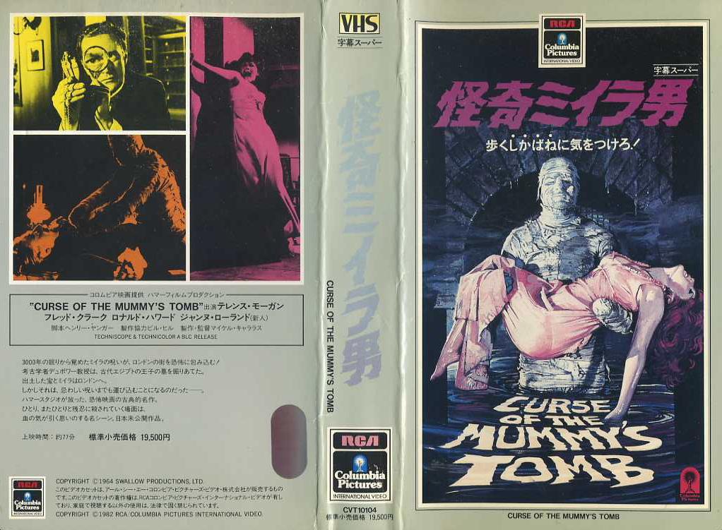 怪奇ミイラ男 VHSネットレンタル ビデオ博物館 廃盤ビデオ専門店 株式会社kプラス