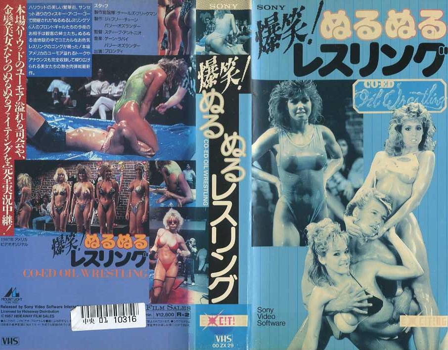 爆笑!ぬるぬるレスリング VHSネットレンタル ビデオ博物館 廃盤ビデオ専門店 株式会社kプラス