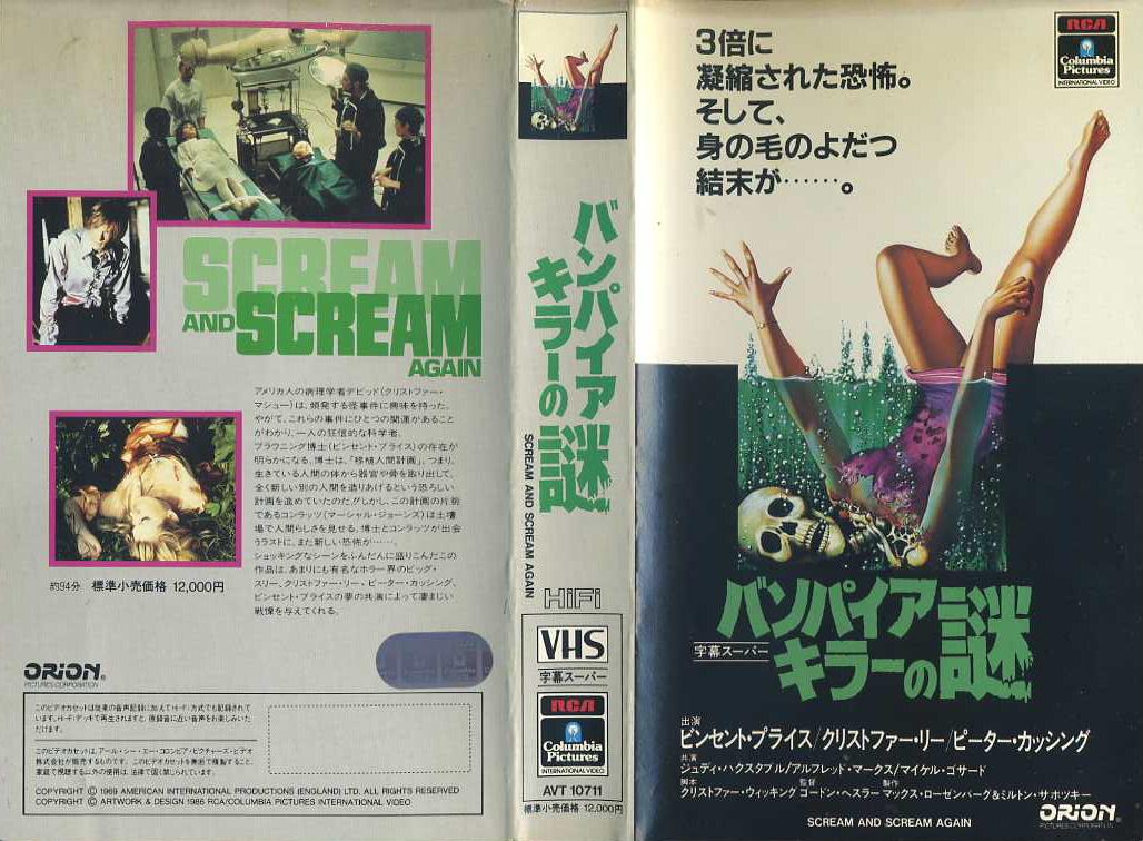 バンパイアキラーの謎 VHSネットレンタル ビデオ博物館 廃盤ビデオ専門店 株式会社kプラス