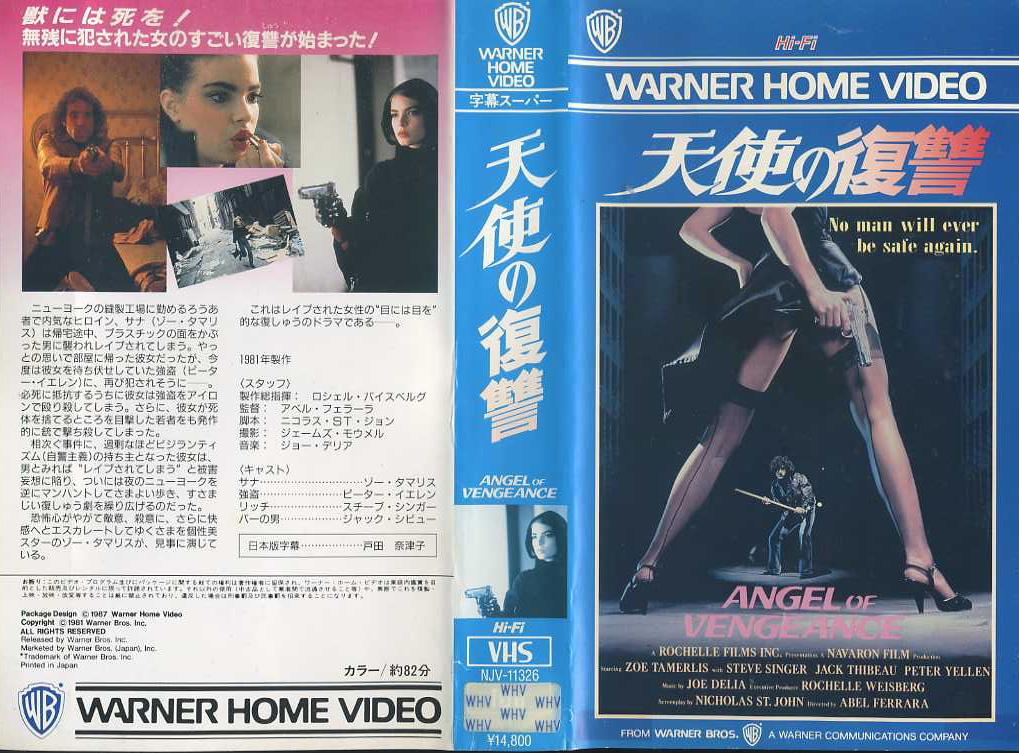 天使の復讐 VHSネットレンタル ビデオ博物館 廃盤ビデオ専門店 株式会社kプラス