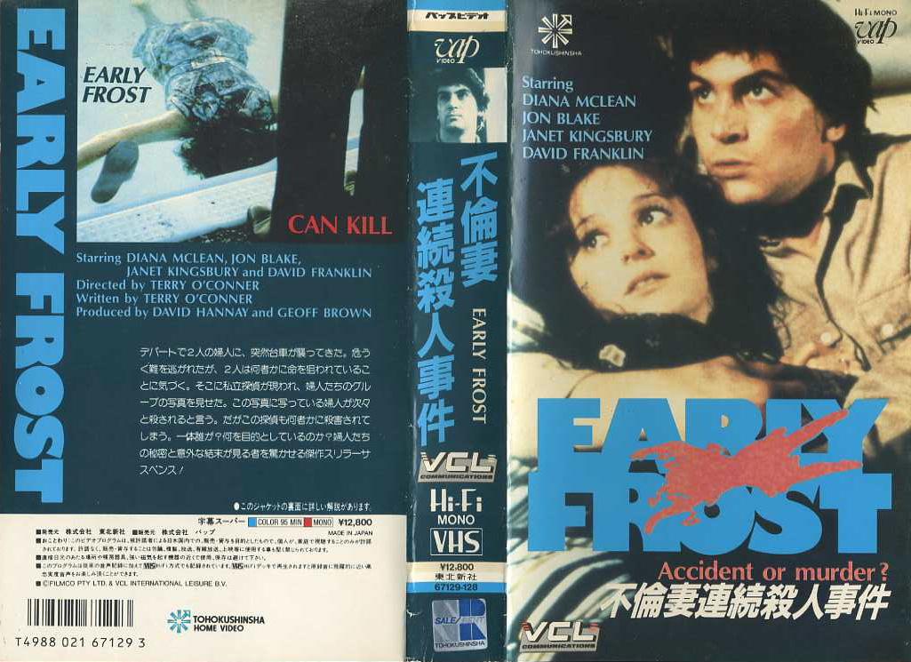 不倫妻連続殺人事件 VHSネットレンタル ビデオ博物館 廃盤ビデオ専門店 株式会社kプラス