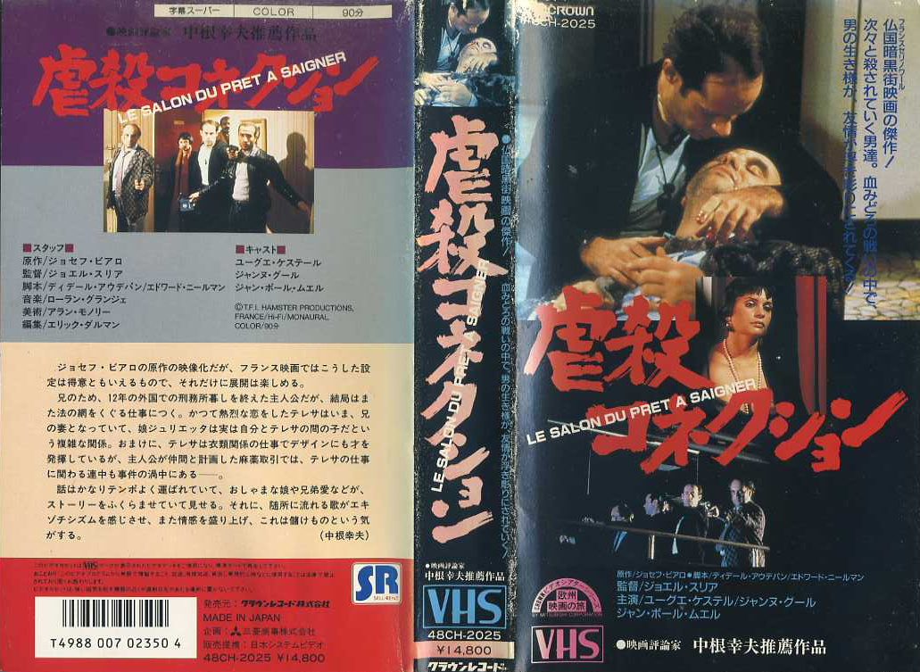 虐殺コネクション VHSネットレンタル ビデオ博物館 廃盤ビデオ専門店 株式会社kプラス