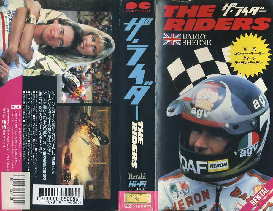 ザ・ライダー VHSネットレンタル ビデオ博物館 廃盤ビデオ専門店 株式会社kプラス