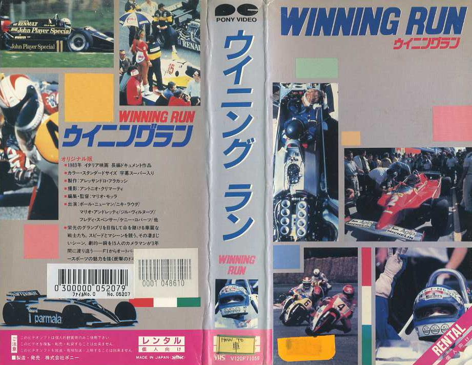 ウイニングラン VHSネットレンタル ビデオ博物館 廃盤ビデオ専門店 株式会社kプラス