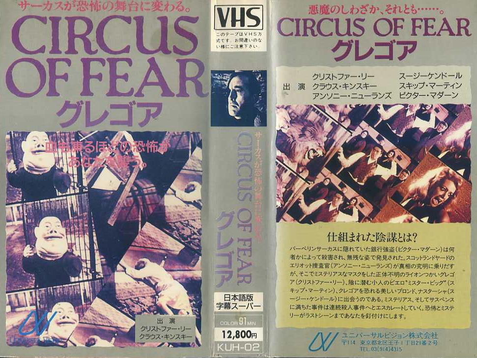 グレゴア VHSネットレンタル ビデオ博物館 廃盤ビデオ専門店 株式会社kプラス