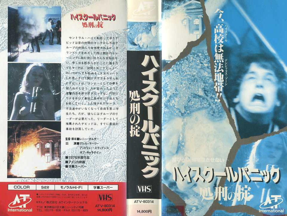 ハイスクール・パニック 処刑の掟 VHSネットレンタル ビデオ博物館 廃盤ビデオ専門店 株式会社kプラス